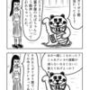 4コマ漫画「こうですか?わかりません」69話