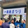【7月15日 461日目】観光客は知らない屋久島⁈(゚∀゚)