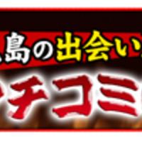 yudetamachaniftttのマッチングサイト、ライブチャット