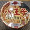 日清麺NIPPON 八王子たまねぎ醤油ラーメン「スッキリとした醤油にたまねぎの甘みが心地いい秀逸なラーメン」(39個目)