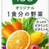 野菜不足を補うための健康食品 野菜生活100、野菜一日これ1本、緑でサラナ、大麦若葉系・・・