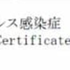 ワクチンパスポート、7月26日から申請受付(7月20日)