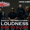 LOUDNESS『RISE TO GLORY』の曲目や特別仕様盤が発表になってます