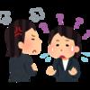 大人のASDってどうなの?【発達障がい 学習塾】ふぉるすりーるブログ 2020/2/13①