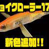 【ガンクラフト】鮎のデザインをしたクローラーベイト「ジョイクローラー178」に新色追加!