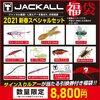 サイン入りルアーが当たる引換券付き「ジャッカル2021年福袋」発売!