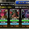 level.881【ウェイト120】第135回闘技場ランキングバトル最終日
