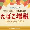 【VAPE】ベプログ たばこ増税サポートセール 2021【PR】