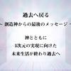 過去へ戻る 〜 創造神からの最後のメッセージ 〜