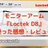 【レビュー】Loctek D8は使いやすいモニターアームだが注意点あり
