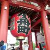 日本文化の発信地