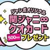 ジャンボオリジナル関ジャニ∞クオカードプレゼント合計3,500名に当たる!