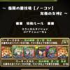 【パズドラ】煉獄チャレンジ#3