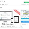 はてなブログのデザイン「Minimalism」のインストール方法