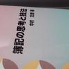 オーソドックス(by友岡)