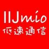 IIJmioの低速モードについて解説。「バースト転送」のおかげで読み込みが速い!!