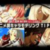 【おすすめスライド】「GUILTY GEAR Xrd開発スタッフが送るアニメ調キャラモデリングTIPS」