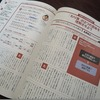 【雑誌掲載】プレジデントファミリー算数大特集~「数学でつまずかないために算数の時から気をつけること」