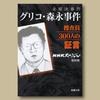 #NHKスペシャル取材班「未解決事件 グリコ・森永事件 捜査員300人の証言」