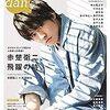 TVガイドdan vol.35【表紙&巻頭 赤楚衛二】