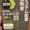 来春のシステム監査技術者試験に向けて参考書と問題集を購入してきました