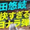 全員20代!若手選手続々!《2016年 新たに生まれた1億円プレーヤー!パ・リーグ編》