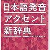 【無声化の法則】母音の無声化のルールが関西人には通じない? H28日本語教育能力検定試験Ⅰ問題3C(13)の解説