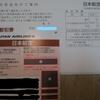 JAL(日本航空) 株主優待(300株)