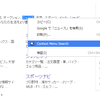 【Chrome拡張】右クリックから検索を追加 - Context Menu Search