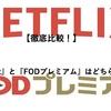 【徹底比較!】人気サービス『Netflix』と『FODプレミアム』はどちらがお得か?【表付き】