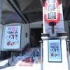 """""""いけないこと""""は素敵なこと/ミュージカル『ウェイトレス』in博多座(4/7昼)"""