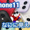 話題のiPhone11のトリプルカメラ、なにに似てる?クソコラ作ってみた