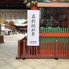 Sansan社主催「名刺納め祭」レポート~1年の出会いに感謝!年末に名刺を納めましょう!!~