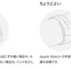 AppleがすすめるApple Watchの正しい着け方。フィット感でバンドを選ぶならどれ?