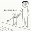 家業と育児④