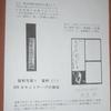 群馬県警証拠改ざんを裁くか否か東京高裁の踏み絵は5月29日の判決