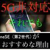 iPhoneSE(第2世代)を絶対に買うべき理由 5G非対応だから買わないなんてもったいない!