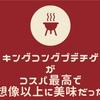 【韓国グルメ】ラーメンご飯食べ放題!有名チェーン店「キングコングプデチゲ」に行ってきた