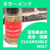 電気接点の洗浄・保護!CUSTOM AUDIO JAPAN CLEANSABLE MIST