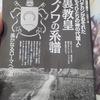 書籍紹介:ムー 1999年6月号 「裏教皇ブノワの系譜」