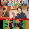 『BS笑点ドラマスペシャル五代目三遊亭圓楽』と伊集院光