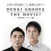 外出メモ。12/29~1/3 映画「DENKI GROOVE  THE  MOVIE? -石野卓球とピエール瀧-」、コミックマーケット89、lyrical  school