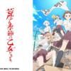 岡田麿里さんが原作漫画の原作をしてるアニメ『荒ぶる季節の乙女どもよ。』はそこそこ面白い