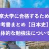 帝京大学に合格するための参考書まとめと具体的な勉強法『日本史』