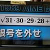 【AIME】√(31×30×29×28+1) の根号を外せ