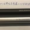 Moleskin Pen+はネオスマートペンの兄弟製品(OEM)だけど、、、イマイチ囧
