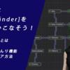 EVE Online 探検家は「Pathfinder」を使いこなそう!