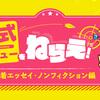 【特集連動企画】カクヨム公式レビューをねらえ!(Vol.01 新着エッセイ・ノンフィクション編)