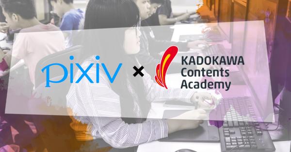 ピクシブがKADOKAWA Contents Academyとパートナーシップ締結 ~台湾、タイの学生クリエイターの創作活動を支援〜