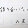 【ペンの光】2017年1月号「規定部」の練習 ~完成~
